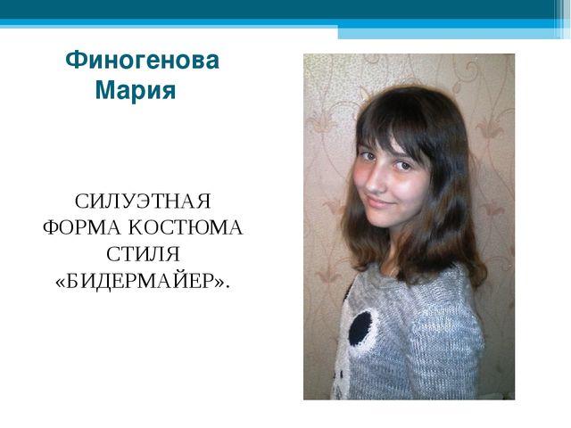 Финогенова Мария СИЛУЭТНАЯ ФОРМА КОСТЮМА СТИЛЯ «БИДЕРМАЙЕР».