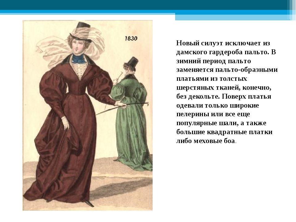 Новый силуэт исключает из дамского гардероба пальто. В зимний период пальто з...