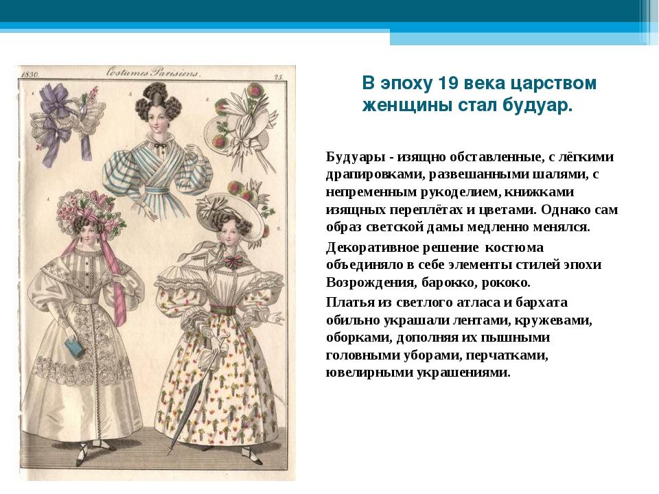 В эпоху 19 века царством женщины стал будуар. Будуары - изящно обставленные,...
