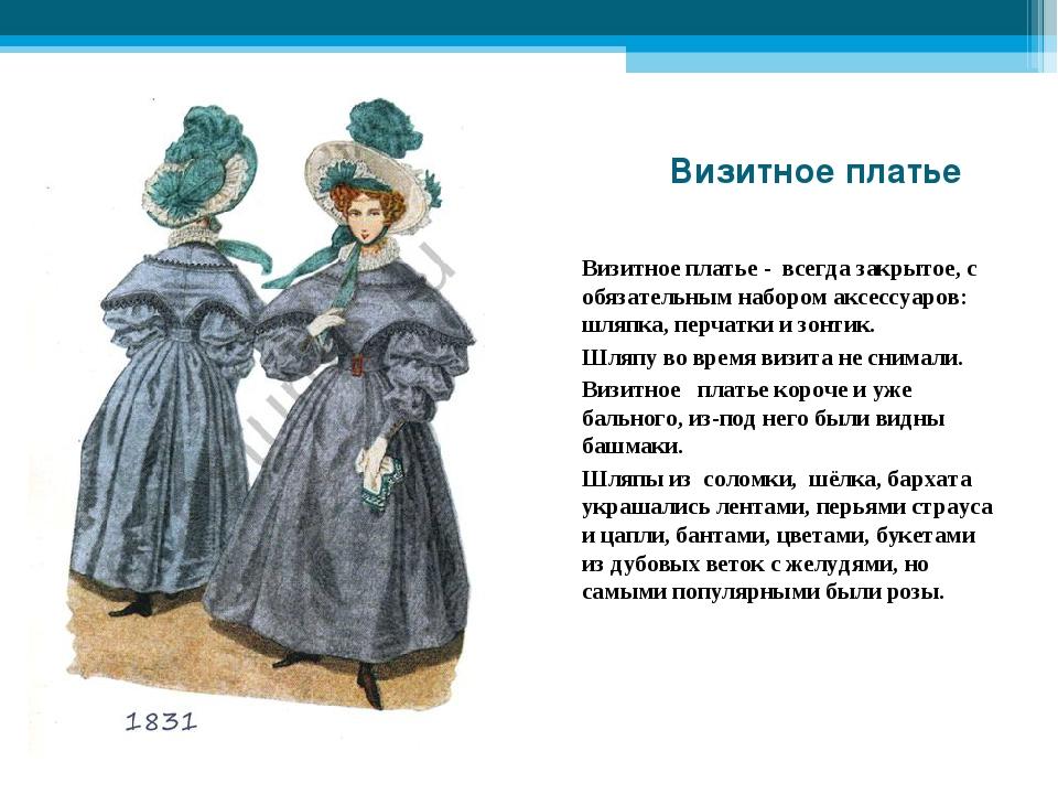 Визитное платье Визитное платье - всегда закрытое, с обязательным набором акс...
