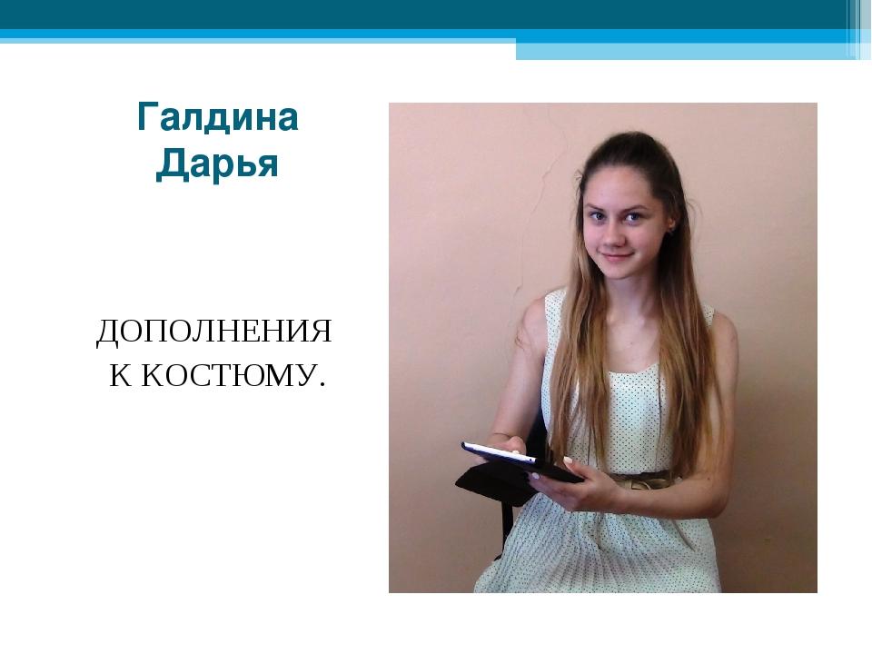 Галдина Дарья ДОПОЛНЕНИЯ К КОСТЮМУ.