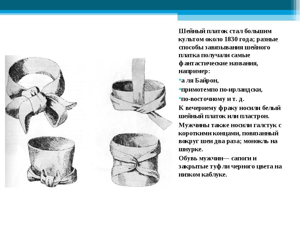 Шейный платок стал большим культом около 1830 года; разные способы завязывани...