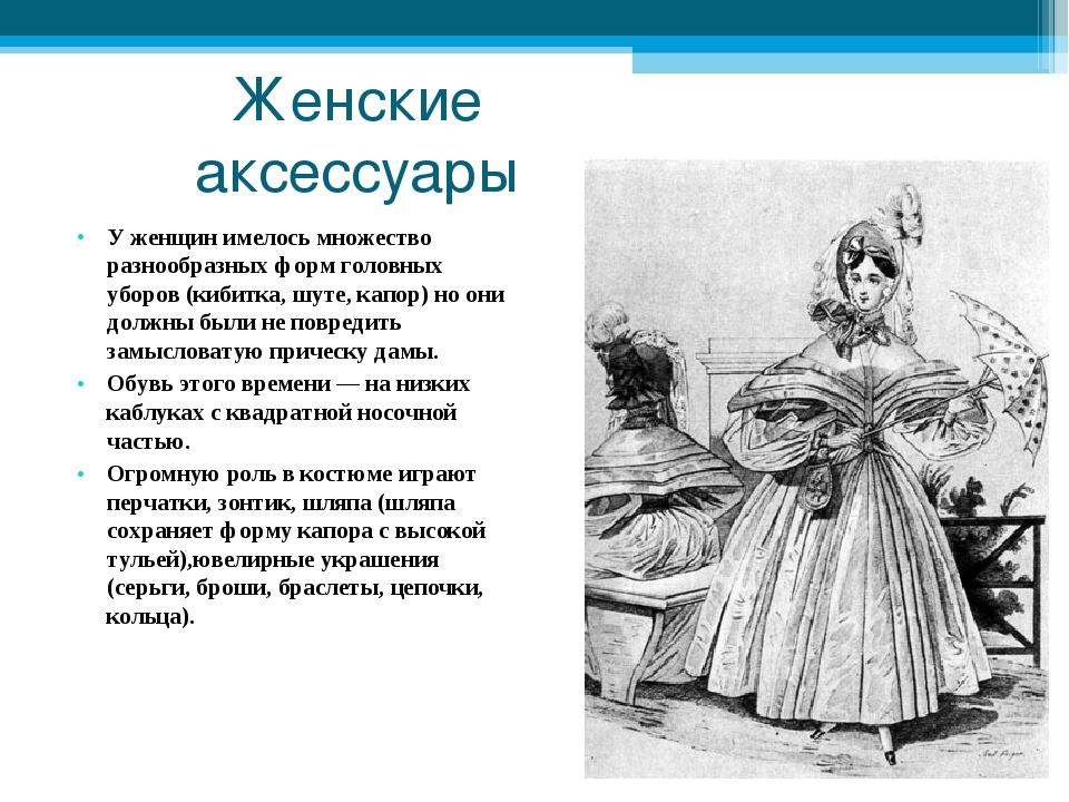 Женские аксессуары У женщин имелось множество разнообразных форм головных убо...