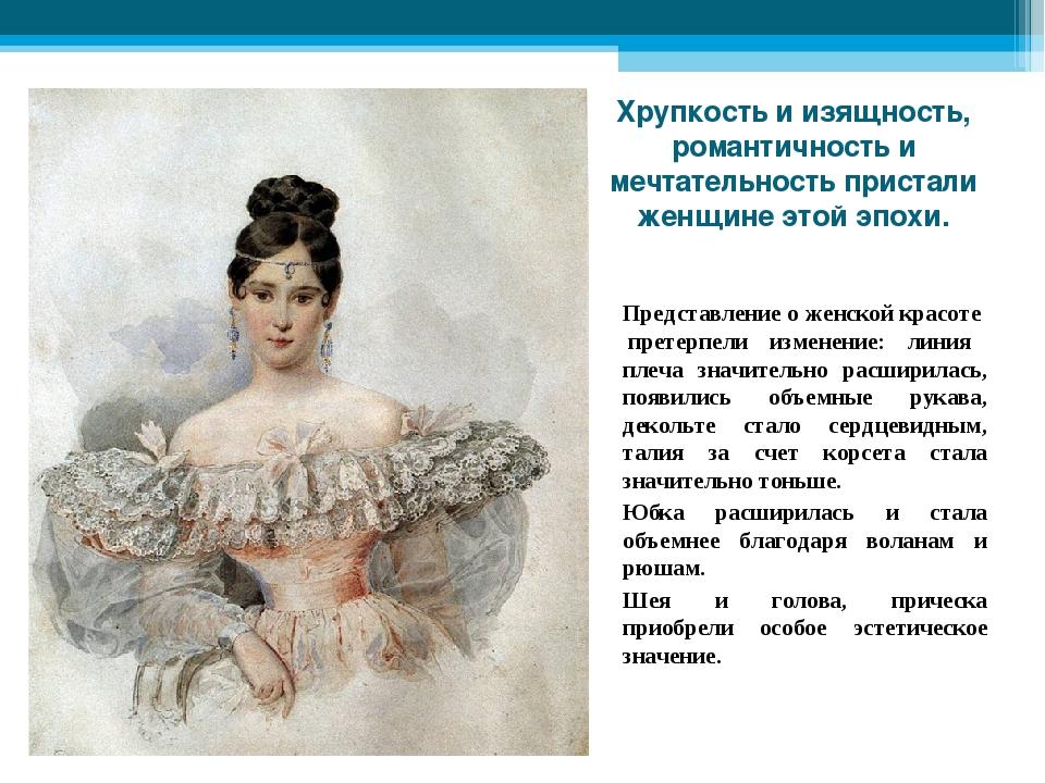 Хрупкость и изящность, романтичность и мечтательность пристали женщине этой э...