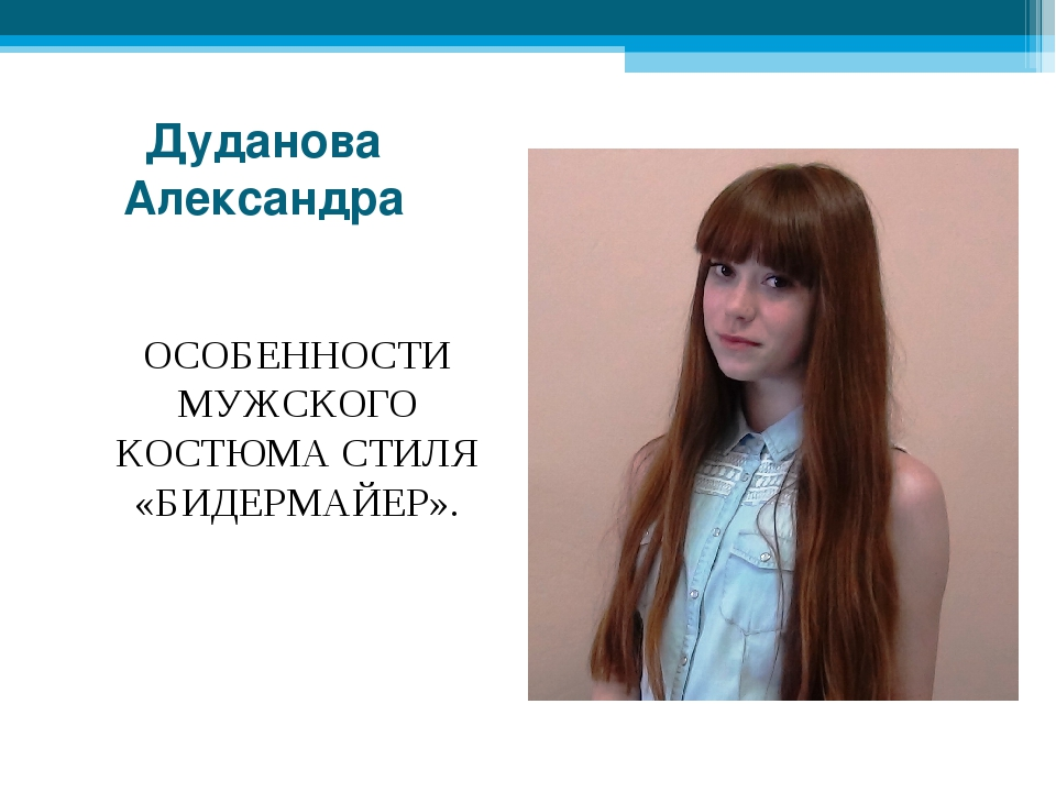 Дуданова Александра ОСОБЕННОСТИ МУЖСКОГО КОСТЮМА СТИЛЯ «БИДЕРМАЙЕР».