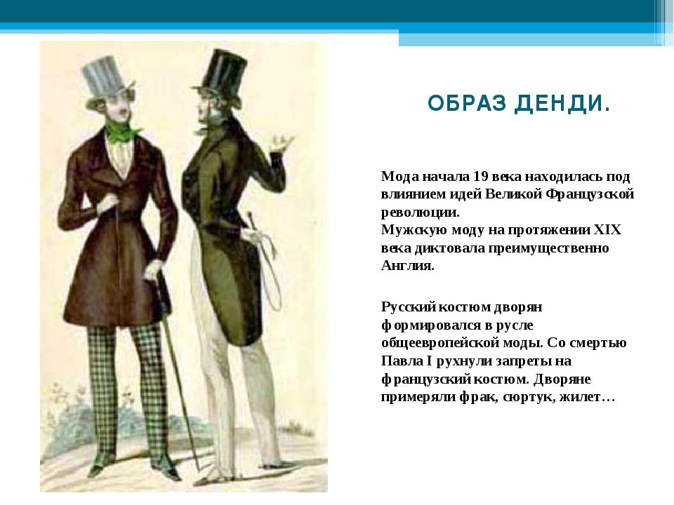 ОБРАЗ ДЕНДИ. Мода начала 19 века находилась под влиянием идей Великой Француз...