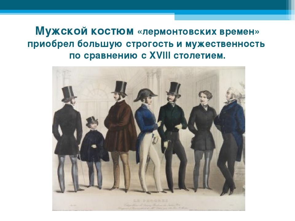 Мужской костюм «лермонтовских времен» приобрел большую строгость и мужественн...