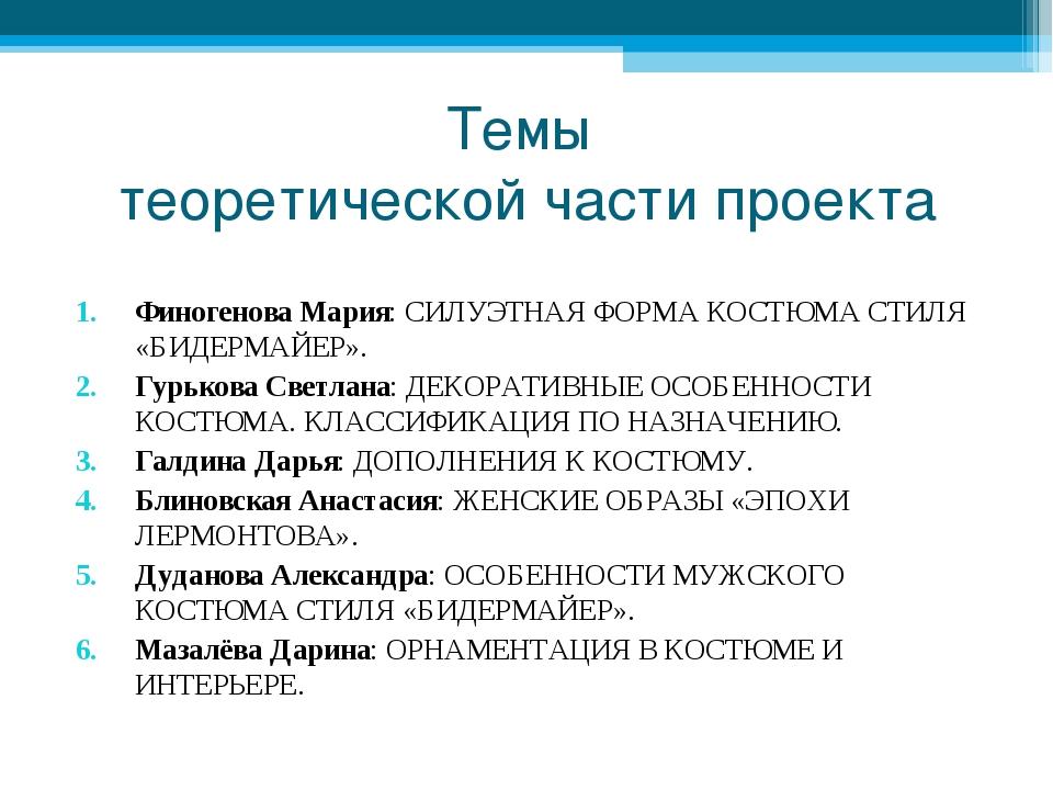 Темы теоретической части проекта Финогенова Мария: СИЛУЭТНАЯ ФОРМА КОСТЮМА СТ...