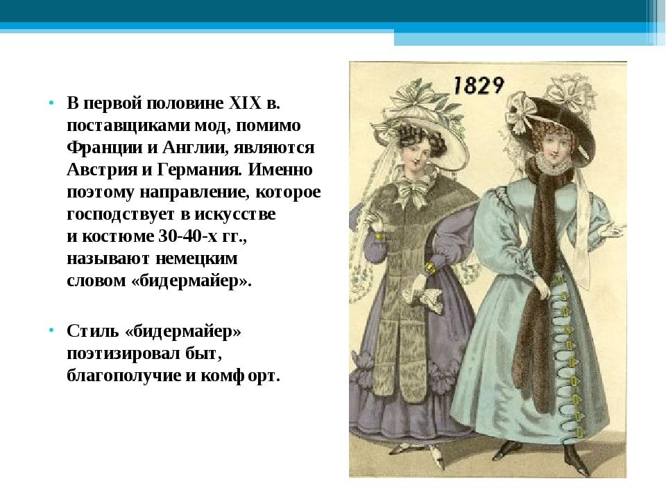 В первой половине XIXв. поставщиками мод, помимо Франции иАнглии, являются...