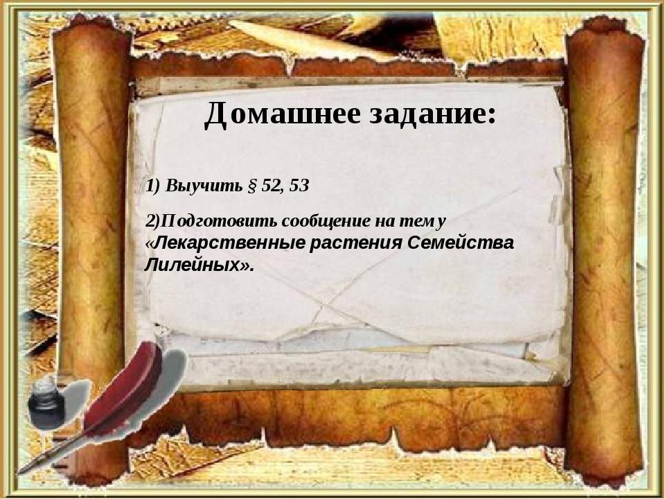Домашнее задание: 1) Выучить § 52, 53 2)Подготовить сообщение на тему «Лекарс...