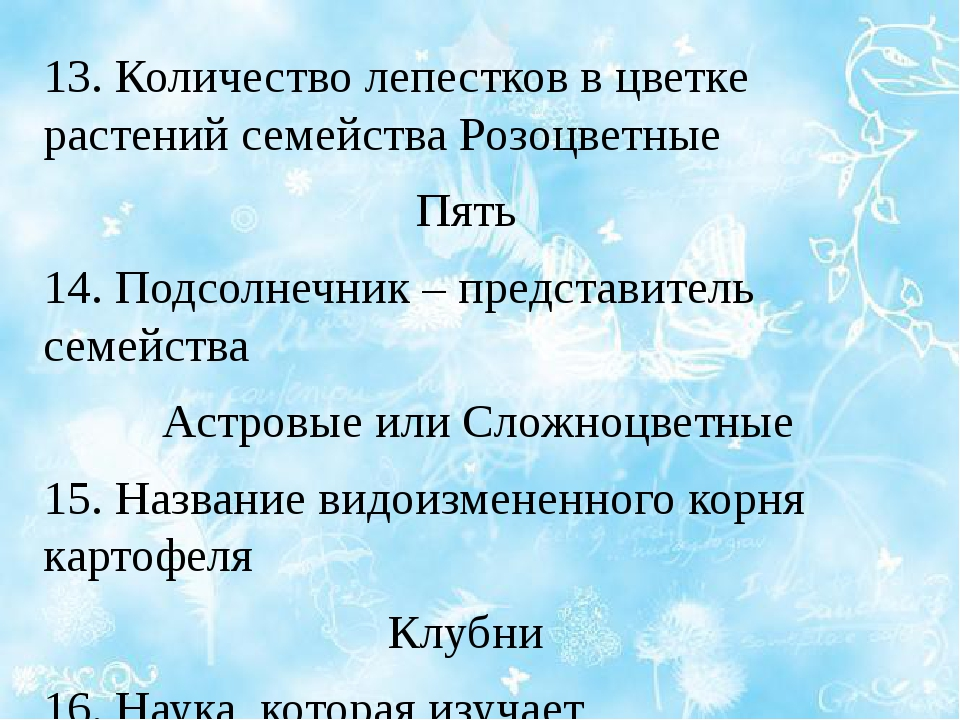 13. Количество лепестков в цветке растений семейства Розоцветные Пять 14. По...