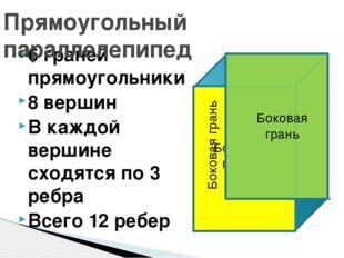 6 граней - прямоугольники 8 вершин В каждой вершине сходятся по 3 ребра Всего
