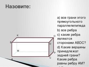 BBBBM а) все грани этого прямоугольного параллелепипеда b) все ребра с) какие