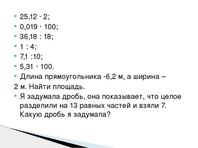 25,12 · 2; 0,019 · 100; 36,18 : 18; 1 : 4; 7,1 :10; 5,31 · 100. Длина прямоуг...