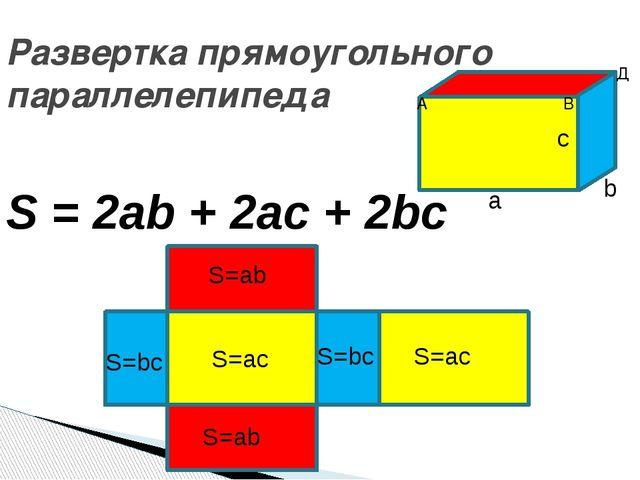 Развертка прямоугольного параллелепипеда а b c S=аc S=аc S=аb S=аb S=bc S=bc...