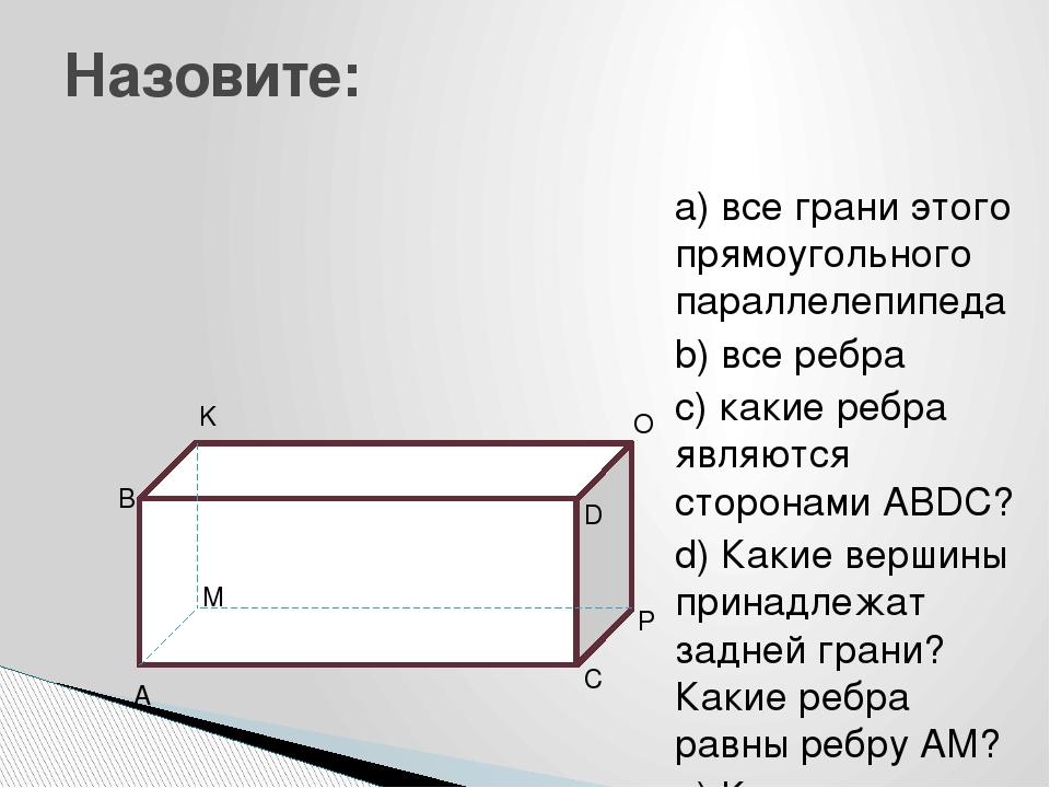 BBBBM а) все грани этого прямоугольного параллелепипеда b) все ребра с) какие...