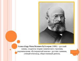 Карл Линне́й – шведский натуралист и врач, создатель единой системы раститель