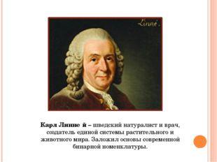 ЛОМОНО́СОВ Михаил Васильевич первый русский учёный-естествоиспытатель мировог