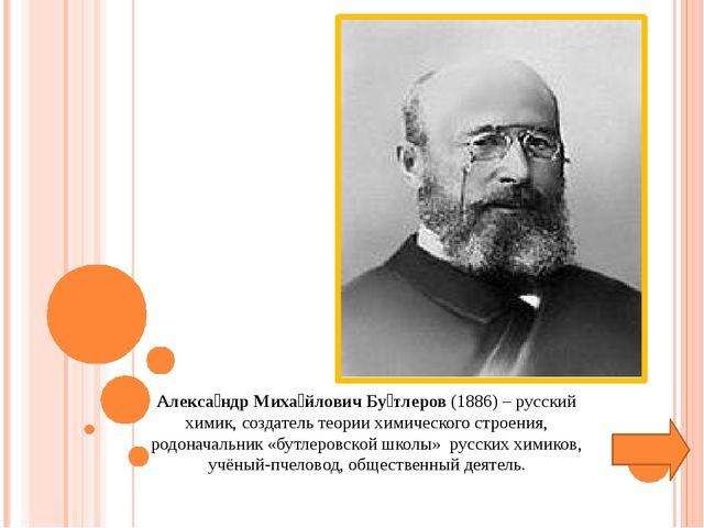 Карл Линне́й – шведский натуралист и врач, создатель единой системы раститель...