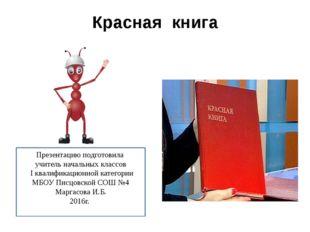 Красная книга Презентацию подготовила учитель начальных классов I квалификаци