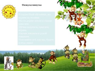 Физкультминутка В год весёлой обезьянки, мы играем на полянке. Мы на дереве в