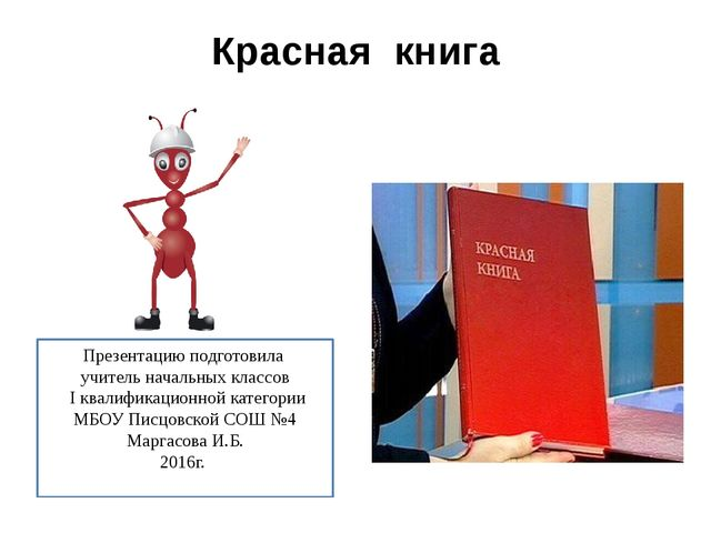 Красная книга Презентацию подготовила учитель начальных классов I квалификаци...