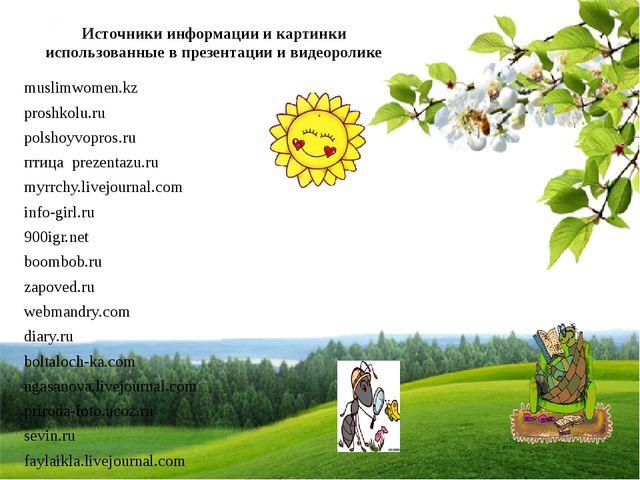 Источники информации и картинки использованные в презентации и видеоролике mu...