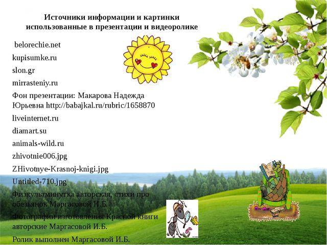Источники информации и картинки использованные в презентации и видеоролике be...