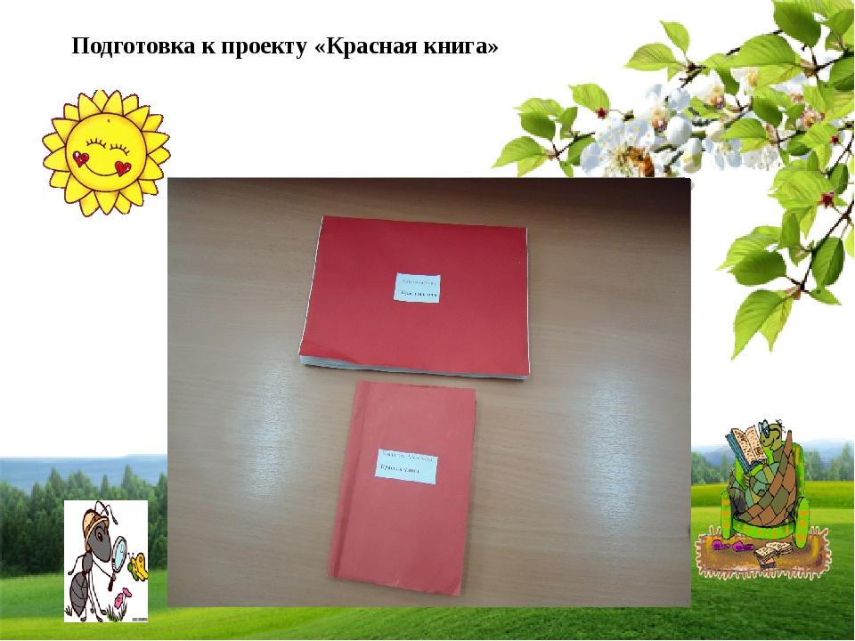 Подготовка к проекту «Красная книга»