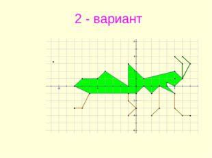 2 - вариант