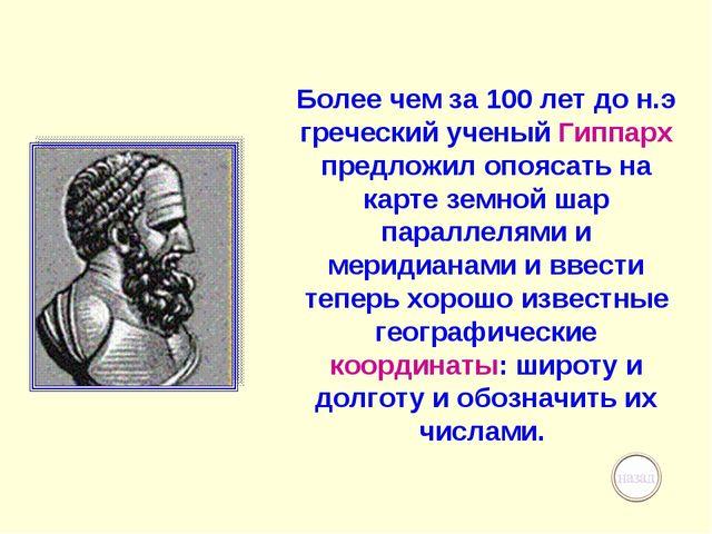 Более чем за 100 лет до н.э греческий ученый Гиппарх предложил опоясать на ка...