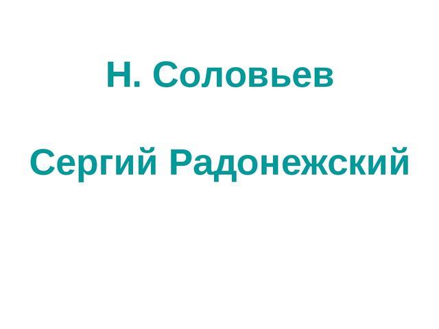Н. Соловьев Сергий Радонежский