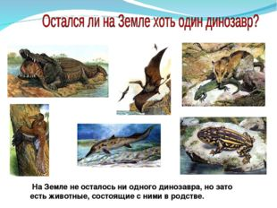 На Земле не осталось ни одного динозавра, но зато есть животные, состоящие с