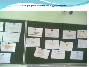 Наши рисунки на тему «Мой динозаврик»