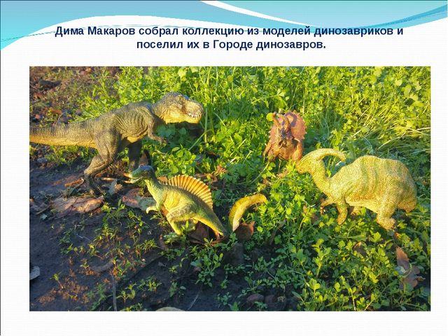 Дима Макаров собрал коллекцию из моделей динозавриков и поселил их в Городе д...