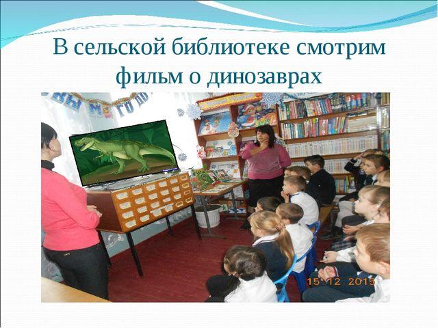 В сельской библиотеке смотрим фильм о динозаврах