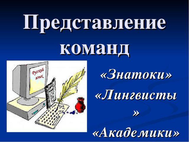 Представление команд «Знатоки» «Лингвисты» «Академики»