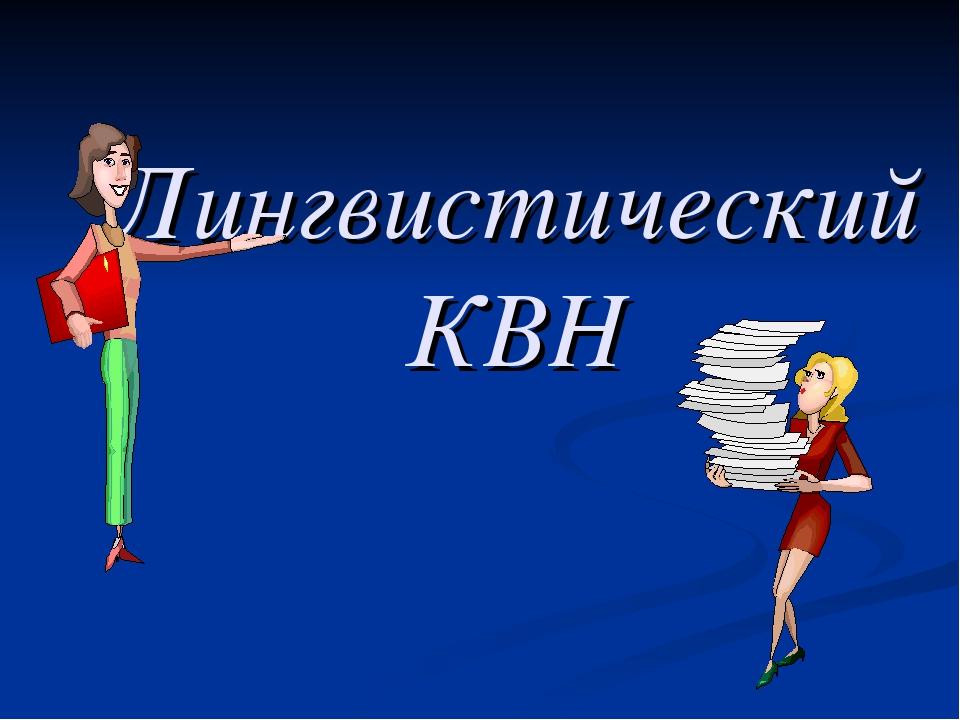Лингвистический КВН
