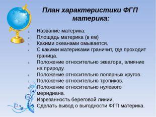 План характеристики ФГП материка: Название материка. Площадь материка (в км)