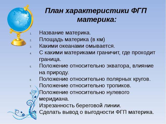 План характеристики ФГП материка: Название материка. Площадь материка (в км)...