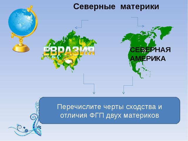 Северные материки СЕВЕРНАЯ АМЕРИКА Перечислите черты сходства и отличия ФГП д...