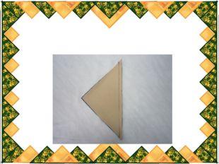 Тема Шаг 1. Две детали треугольника сложить лицевыми сторонами внутрь, уровня