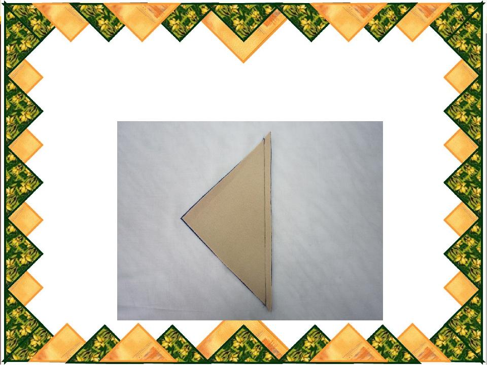 Тема Шаг 1. Две детали треугольника сложить лицевыми сторонами внутрь, уровня...
