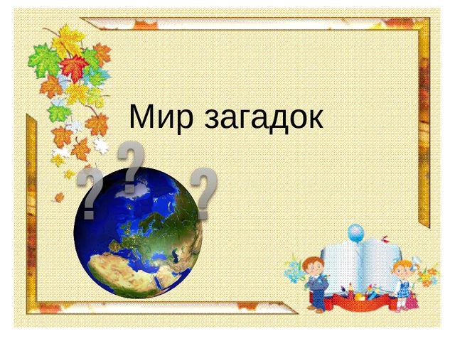 Мир загадок