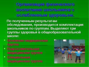 Организация физического воспитания школьников с ослабленным здоровьем. По пол