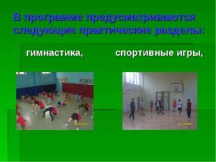 В программе предусматриваются следующие практические разделы: гимнастика, спо