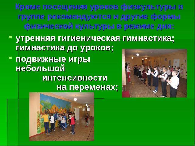 Кроме посещения уроков физкультуры в группе рекомендуются и другие формы физи...