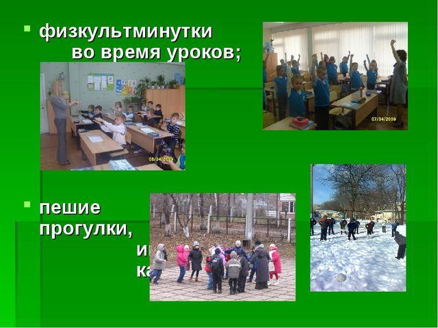 физкультминутки во время уроков; пешие прогулки, игры, катание на лыжах,