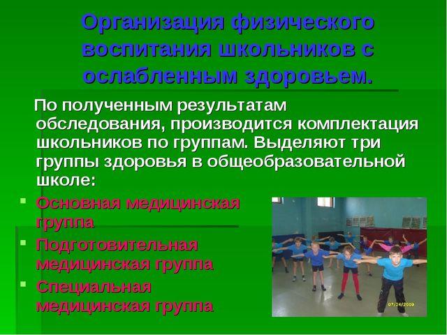 Организация физического воспитания школьников с ослабленным здоровьем. По пол...