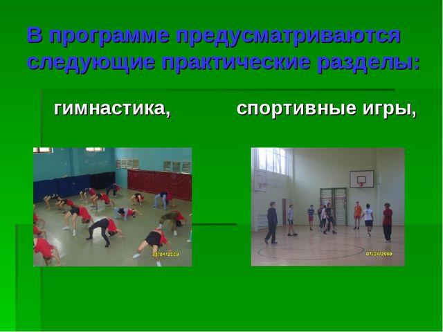 В программе предусматриваются следующие практические разделы: гимнастика, спо...
